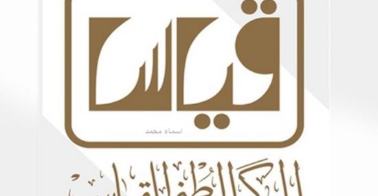 موعد نزول نتائج القدرات 1442 المركز الوطني للقياس موجز مصر