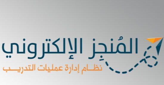التسجيل في المنجز التربوي بجدة بنين موجز مصر