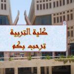 أقسام كلية تربية وما هي مقررات الأقسام التي توجد في كلية التربية