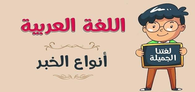 أنواع الخبر في الجملة الاسمية وحالات تقديم الخبر عن المبتدأ في اللغة العربية