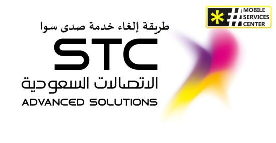 Cancellation of services that are deducted from your Etisalat mobile balance with a few simple steps