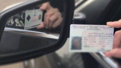 Photo of اجراءات اصدار رخصة قيادة خصوصي للسعوديين
