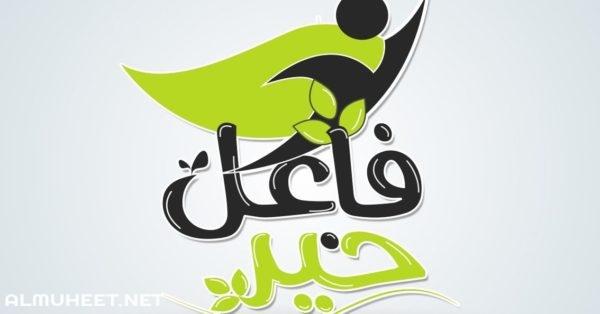 ارقام جمعيات خيرية في السعودية