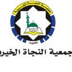 ارقام جمعيات خيرية في الكويت