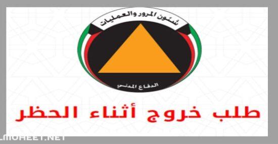 ارقام خدمات توصيل الطلبات للمنازل اثناء الحظر الكلي في الكويت