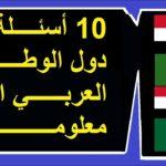 اسئلة وطنية عن الكويت للاطفال