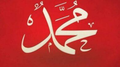Photo of اسم محمد في المنام بكافة تاويلاته وتفسيراته للمطلقة والعزباء