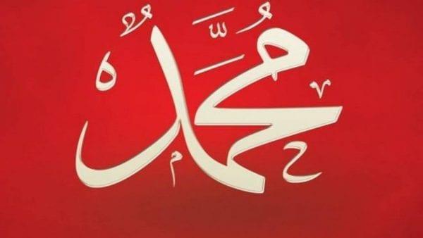 تفسير أسم محمد في المنام