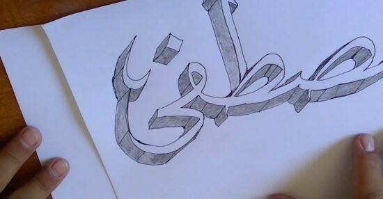 اسم مصطفى في المنام للفتاة العزباء والمتزوجة والحامل والمطلقة