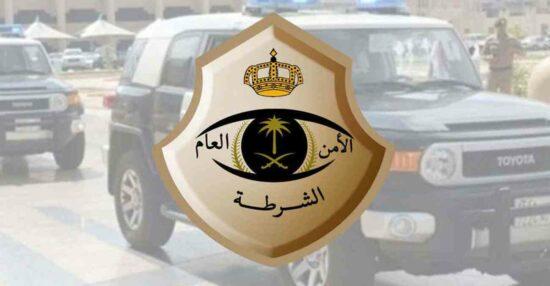 الاستعلام عن بلاغ في الشرطة الرياض 1442