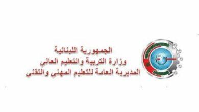 Photo of التعليم المهني في لبنان ومستويات الدراسة وطرق التعامل مع الطلاب