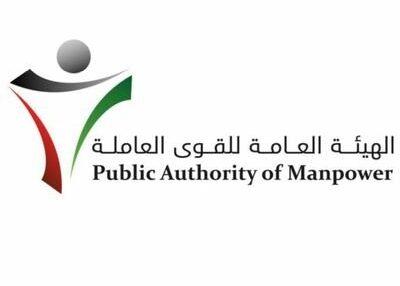 الهيئة العامة للقوى العاملة خدمة اسهل