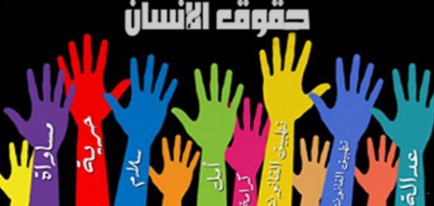 بحث كامل عن حقوق الانسان مع المراجع والقانون العالمي لحقوق الإنسان