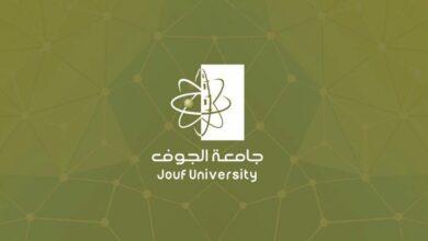 Photo of بلاك بورد جامعة الجوف وأهم الكليات في الجامعة
