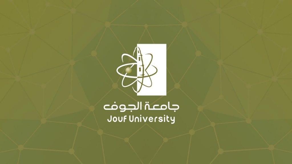 بلاك بورد جامعة الجوف وأهم الكليات في الجامعة
