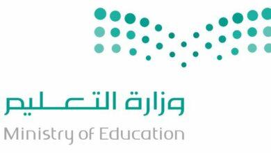 Photo of بوابة جدة التربوية لتسجيل الطلاب اليمنيين والاستمارة الموحدة