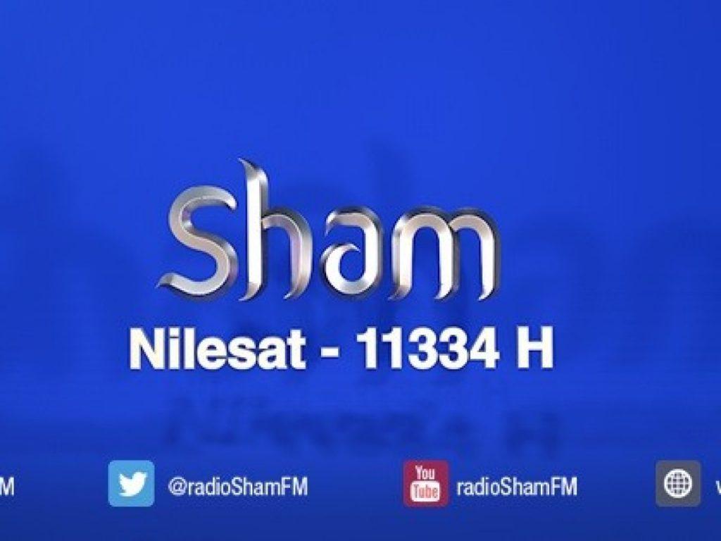 تتردد قناة شام اف ام 2021 على النايل سات