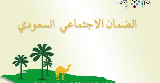 تحديث الضمان الاجتماعي 2020 بالمملكة السعودية
