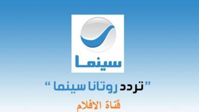 Photo of تردد روتانا سينما hd وتردد قناة روتانا سينما على بدر والعرب سات وخطوات إدخال التردد