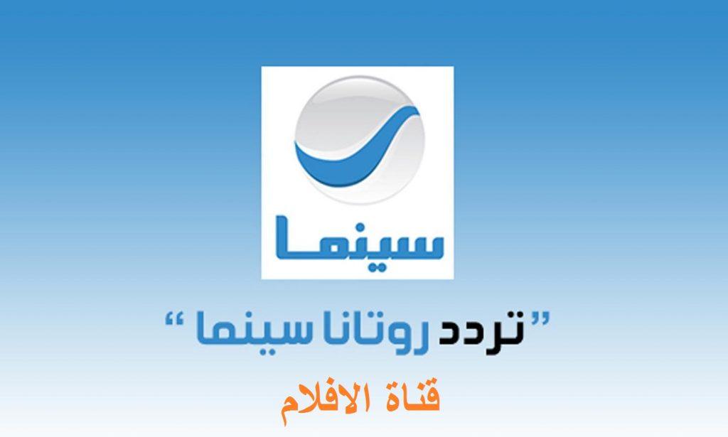 تردد روتانا سينما hd وتردد قناة روتانا سينما على بدر والعرب سات وخطوات إدخال التردد