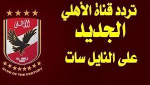 تردد قناة الأهلي الجديد 2021 Al Ahly TV