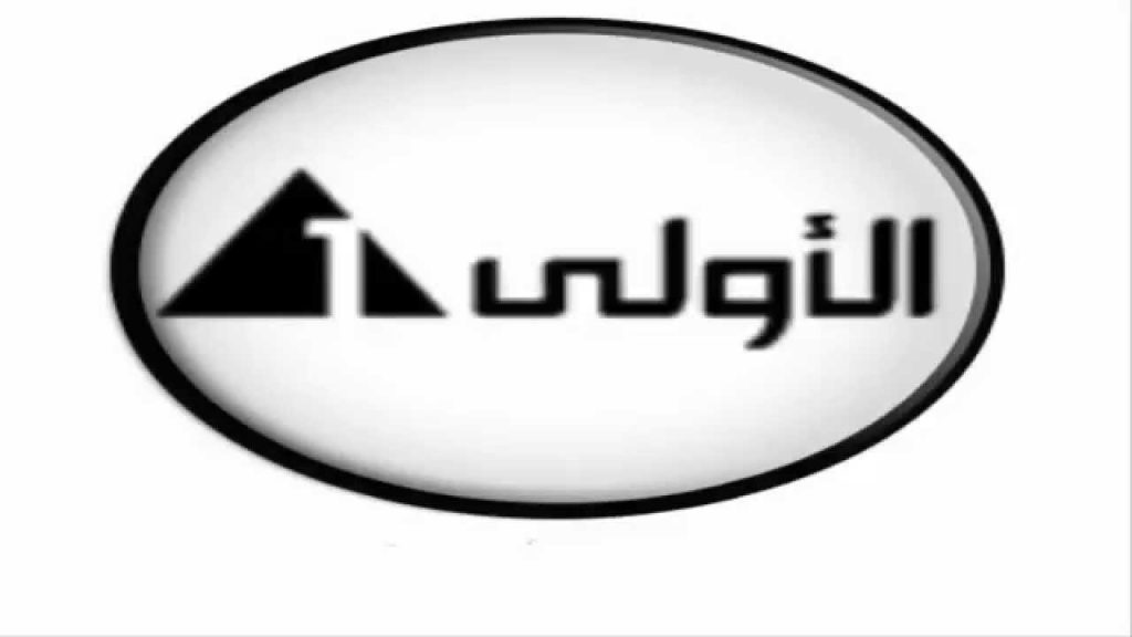 تردد قناة الاولى المصرية2021 وأهم البرامج التي تقدمها القناة الأولى المصرية