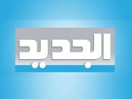تردد قناة الجديد 2021 ونبذة عن قناة الجديد