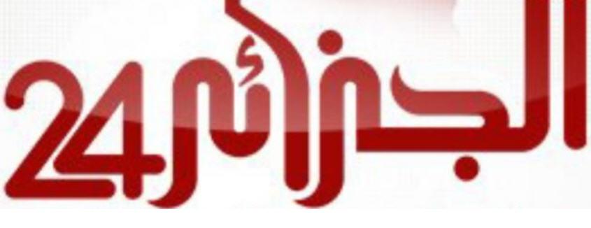 تردد قناة الجزائر 2021 وأشهر البرامج والأفلام المقدمة عليها