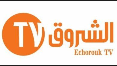 Photo of تردد قناة الشروق الجزائرية 2021 على النايل سات وعرب سات