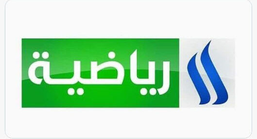 ضبط تردد قناة العراقية الرياضية 2021 وأهم البرامج المعروضة على شاشة القناة