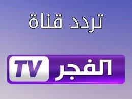 تردد قناة الفجر الجزائرية ونبذة عن هذه القناه