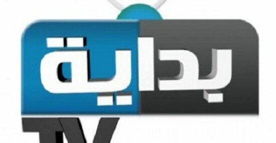 """تردد قناة بداية 2021 الجديد على الاقمار الصناعية """" نايل - عرب """""""