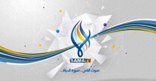 تردد قناة سما السورية 2021 وما المحتوي الذي تقدمه