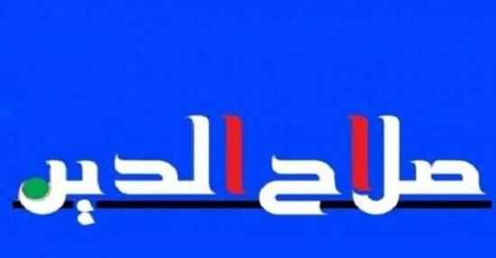 La frecuencia del canal Saladin, Arabsat y Nilesat, y los programas más importantes del canal.