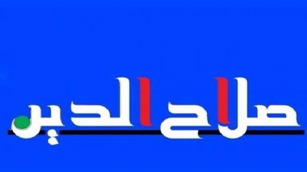 تردد قناة صلاح الدين عرب سات ونايل سات واهم برامج القناة