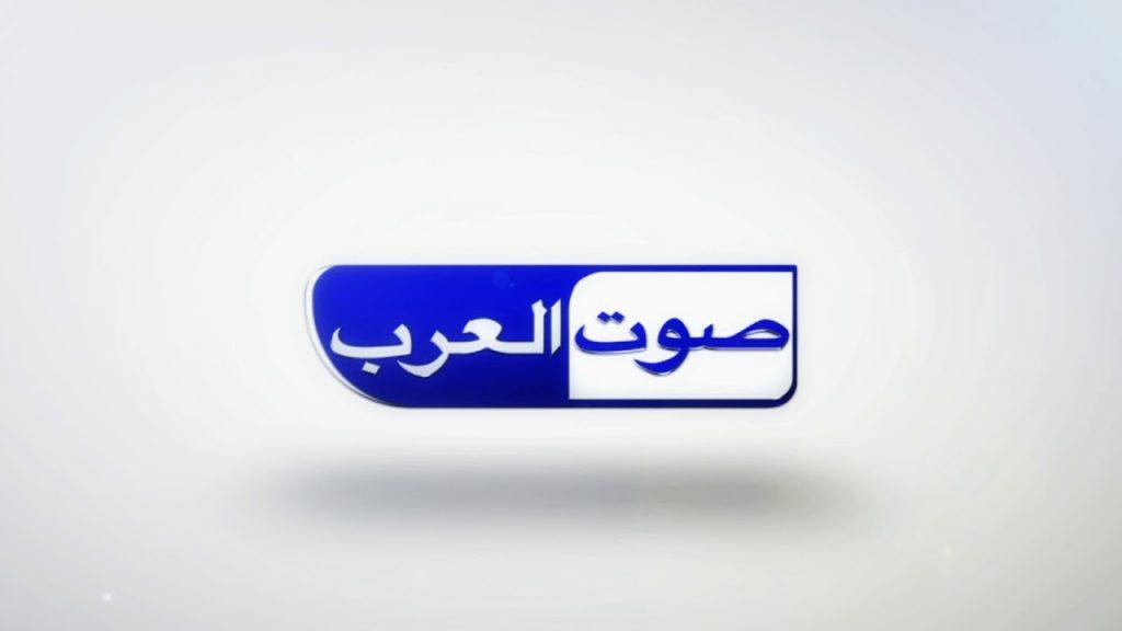 تردد قناة صوت العرب 2021 على النايل سات