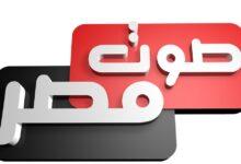 Photo of تردد قناة صوت مصر 2022 على النايل سات الجديد