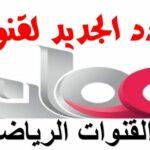 تردد قناة عمان 2021 الجديد على نايل سات وأهم السباقات والبطولات المعروضة على القناة