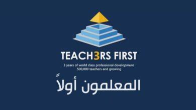 Photo of تسجيل دخول برنامج المعلمون أولا وخطوات ما بعد بدء الاختبار