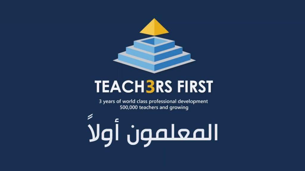 تسجيل دخول برنامج المعلمون أولا وخطوات ما بعد بدء الاختبار