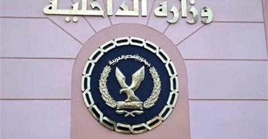 تطبيق وزارة الداخلية المصرية وما هي خدمات الشرطة عبر التطبيق وكيفية استخدامه