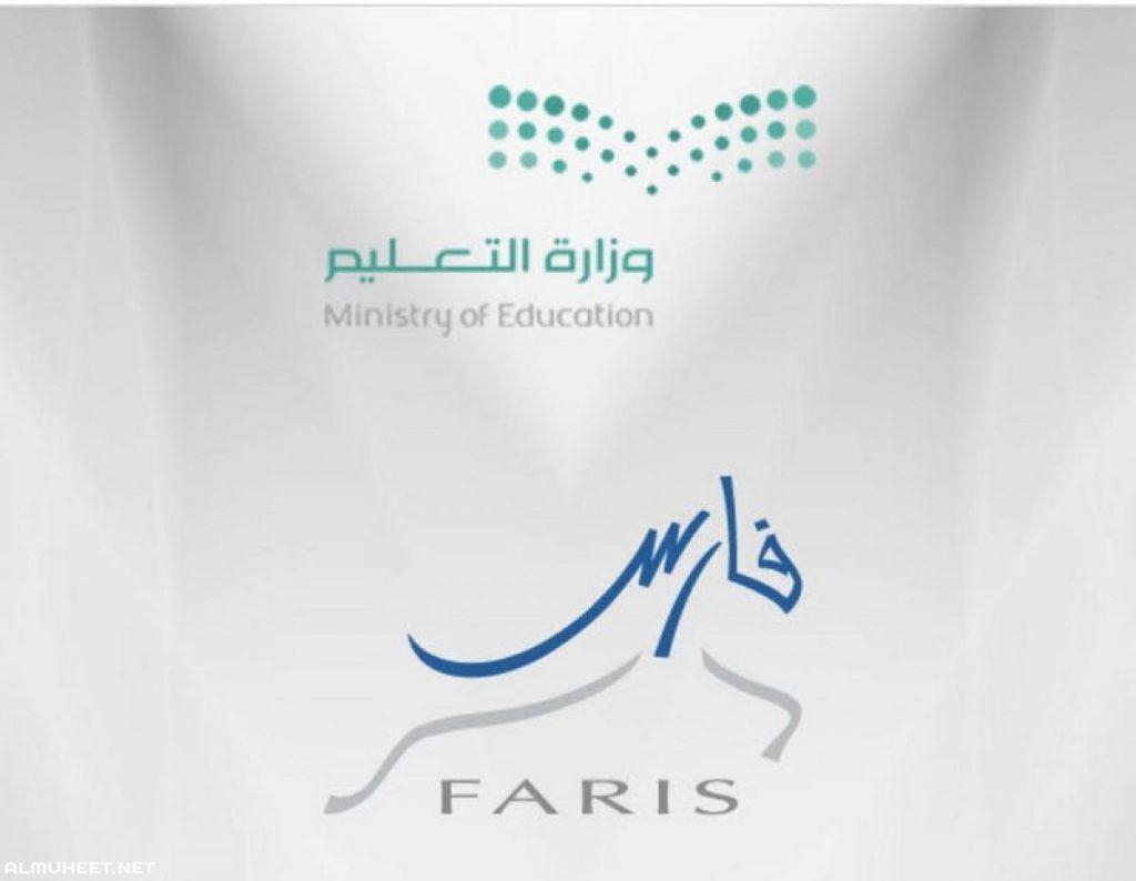 تعديل بياناتي في نظام فارس وما هي مميزات نظام فارس