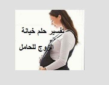 تفسير رؤية حلم خيانة الزوج للحامل