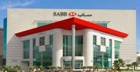 تمويل البنك السعودي البريطاني وما هي الأوراق المطلوبة