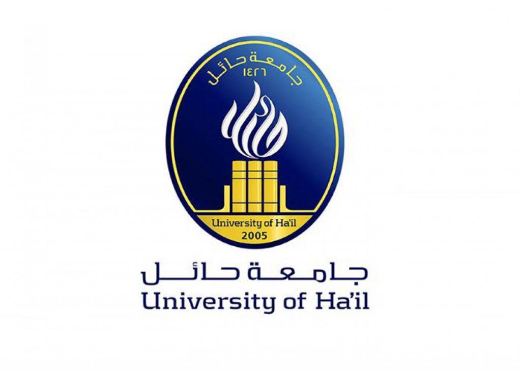 جامعة حائل بوابة الطلبة والشروط العامة للقبول بجامعة حائل