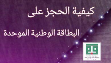 Photo of حجز البطاقة الموحدة في العراق وأهداف إصدار بطاقة وطنية موحدة وما هي أهم مزايا الحصول عليها