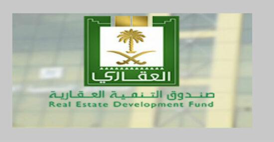 حجز موعد البنك العقاري من خلال الموقع الرسمي صندوق التنمية العقارية موجز مصر