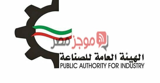 حجز موعد الهيئة العامة للصناعة الكويت