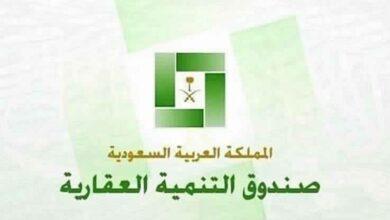 Photo of حجز موعد صندوق التنمية العقارية في المملكة العربية السعودية