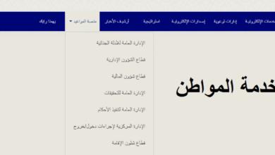 Photo of حجز موعد مركز خدمة المواطن